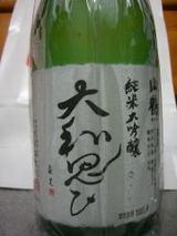 20070904_sake_2