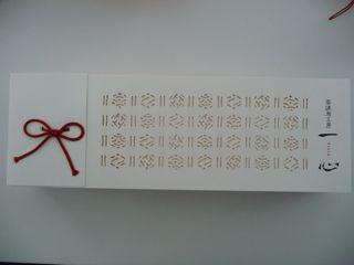 20101009_senbei1